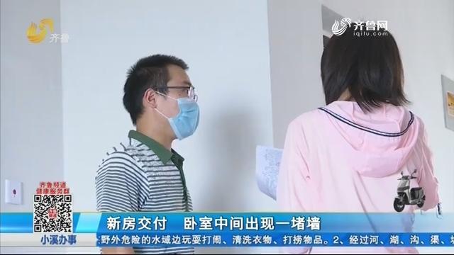 济南:新房交付 卧室中间出现一堵墙