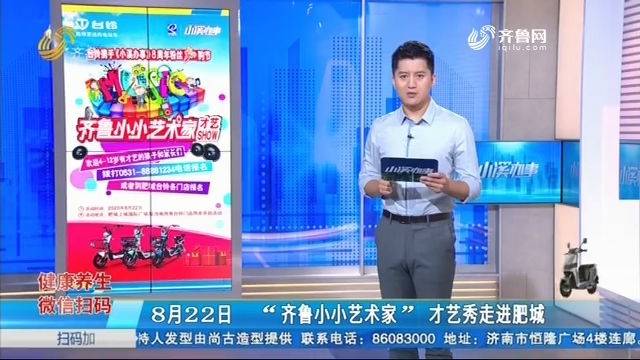 """8月22日 """"齐鲁小小艺术家""""才艺秀走进肥城"""
