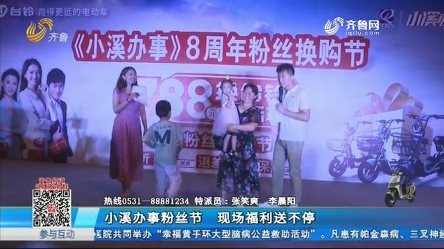 潍坊:小溪办事粉丝节 现场福利送不停