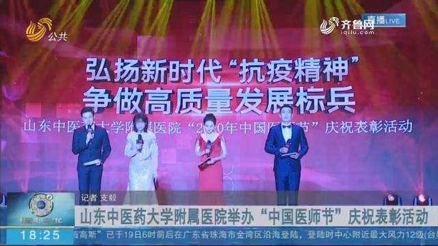 """山东中医药大学附属医院举办""""中国医师节""""庆祝表彰活动"""