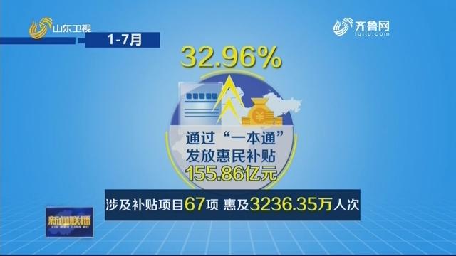 1-7月全省累计发放惠民补贴155.86亿元