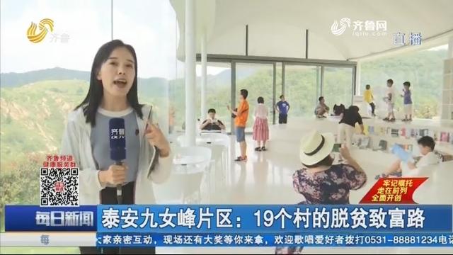 泰安九女峰片区:19个村的脱贫致富路
