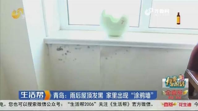 """【有事您说话】青岛:雨后屋顶发黑 家里出现""""涂鸦墙"""""""
