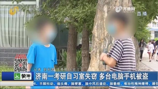 济南一考研自习室失窃 多台电脑手机被盗