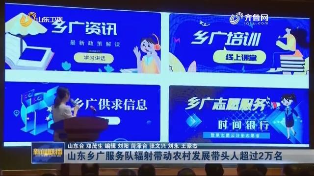山东乡广服务队辐射带动农村发展带头人超过2万名
