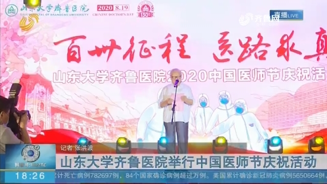 山东大学齐鲁医院举行中国医师节庆祝活动