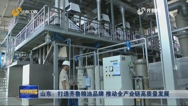 山东:打造齐鲁粮油品牌 推动全产业链高质量发展