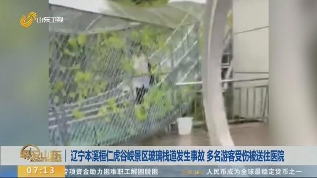 辽宁本溪桓仁虎谷峡景区玻璃栈道发生事故 多名游客受伤被送往医院