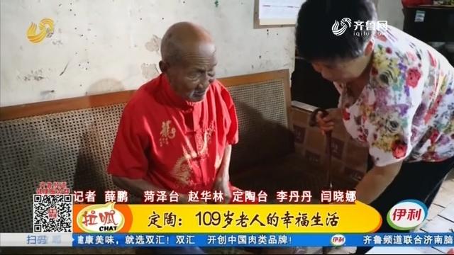 定陶:109岁老人的幸福生活
