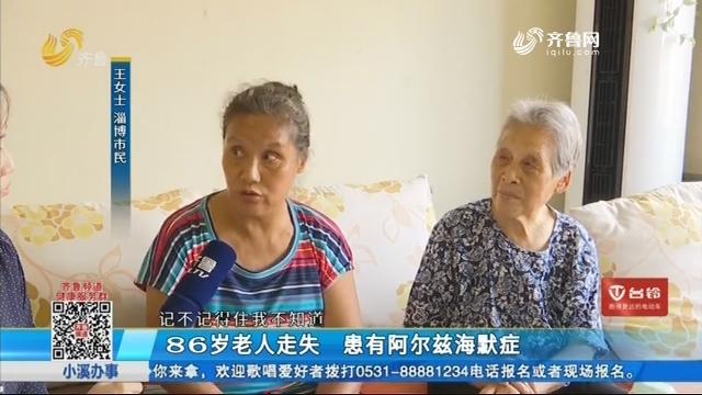淄博:86岁老人走失 患有阿尔兹海默症