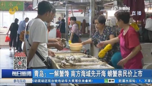 青岛:一解蟹馋 南方海域先开海 螃蟹亲民价上市