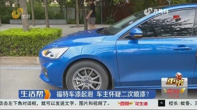 【重磅】潍坊:福特车漆起泡 车主怀疑二次喷漆?
