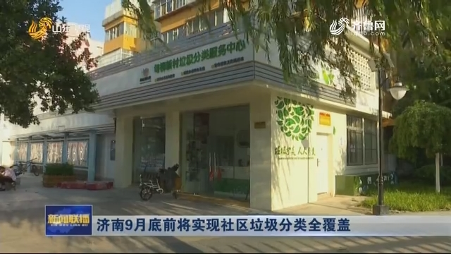 济南9月底前将实现社区垃圾分类全覆盖
