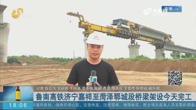 鲁南高铁济宁嘉祥至菏泽郓城段桥梁架设今天完工