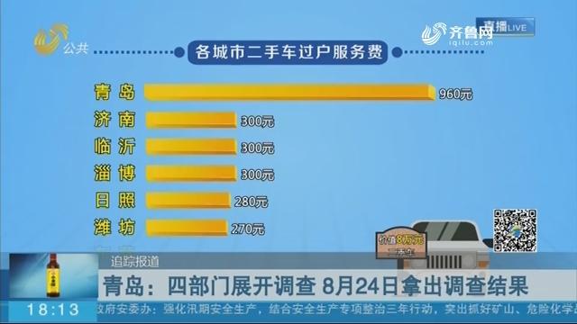 青岛:四部门展开调查 8月24日拿出调查结果