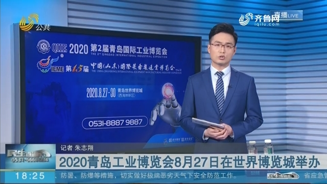 2020青岛工业博览会8月27日在世界博览城举办