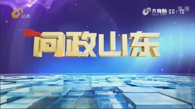 2020年8月20日《问政山东》:问政济南
