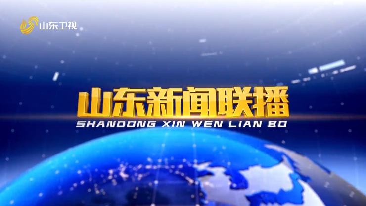 2020年08月21日山东新闻联播完整版