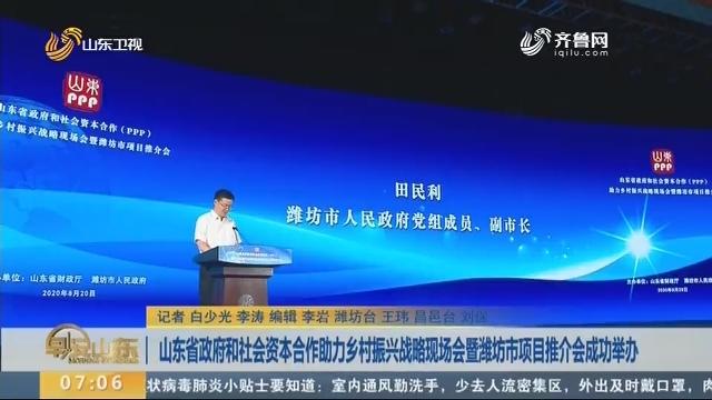 山东省政府和社会资本合作助力乡村振兴战略现场会暨潍坊市项目推介会成功举办