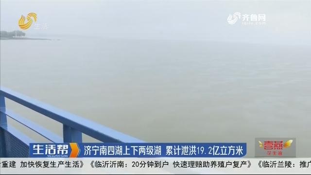 济宁南四湖上下两级湖 累计泄洪19.2亿立方米