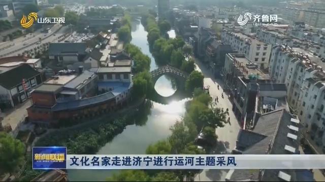 文化名家走进济宁进行运河主题采风