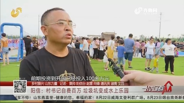 【乡村振兴 山东力量】阳信:村书记自费百万 垃圾坑变成水上乐园
