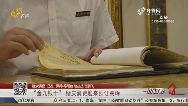 """【群众调查】""""金九银十"""" 婚庆消费迎来预订高峰"""