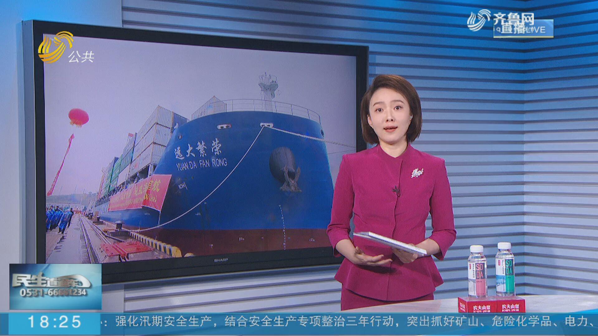 """山东港口威海港""""远大繁荣""""轮首航 威海-青岛集装箱公共内支线运力升级"""