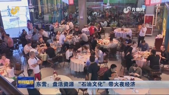 """东营:盘活资源 """"石油文化""""带火夜经济"""