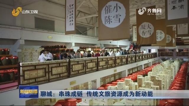 聊城:串珠成链 传统文旅资源成为新动能