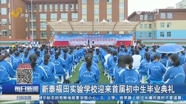 新泰福田实验学校迎来首届初中生毕业典礼