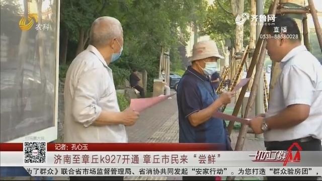 """济南至章丘k927开通 章丘市民来""""尝鲜"""""""
