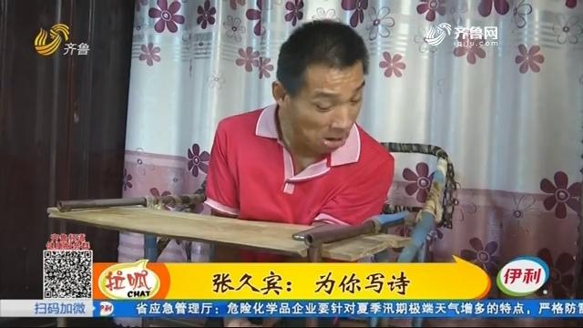 聊城:张久宾——为你写诗