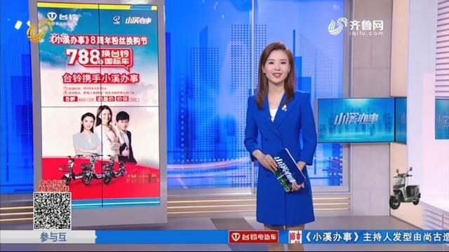 《小溪办事》8周年粉丝换购节