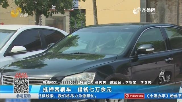 成武:抵押两辆车 借钱七万余元
