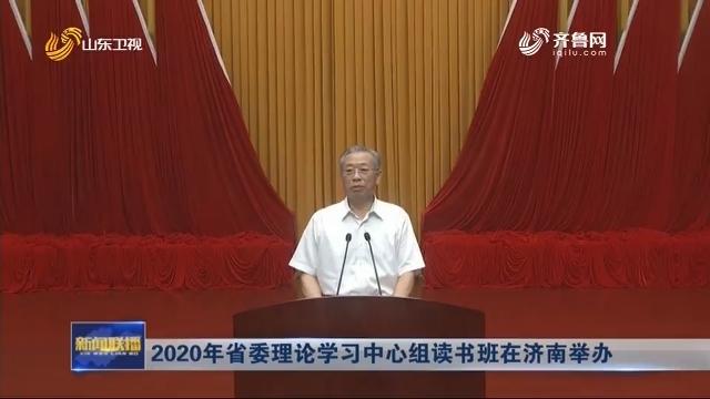 2020年省委理论学习中心组读书班在济南举办
