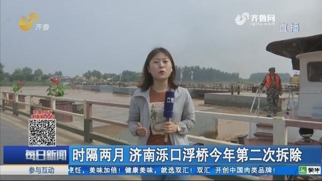 时隔两月 济南泺口浮桥2020年第二次拆除