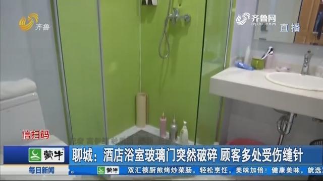 聊城:酒店浴室玻璃门突然破碎 顾客多处受伤缝针