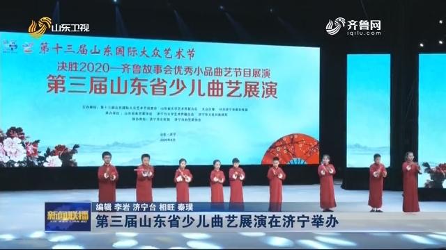 第三届山东省少儿曲艺展演在济宁举办