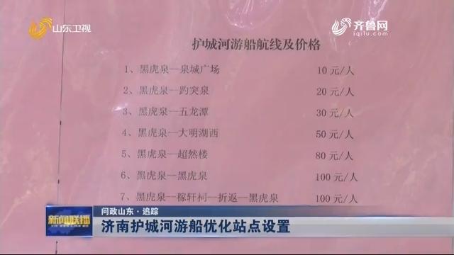 【问政山东·追踪】济南护城河游船优化站点设置