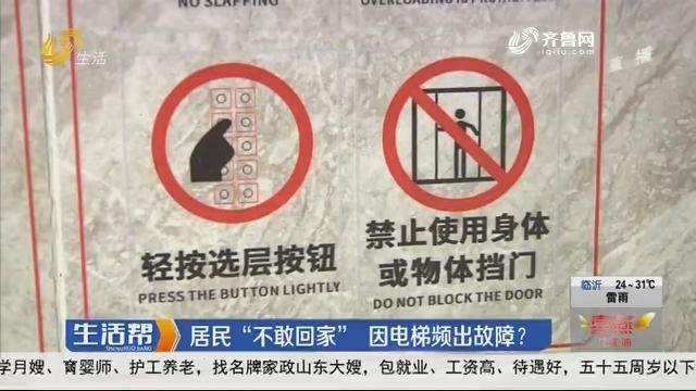 """淄博:居民""""不敢回家 """" 因电梯频出故障?"""