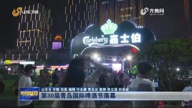 第30届青岛国际啤酒节落幕