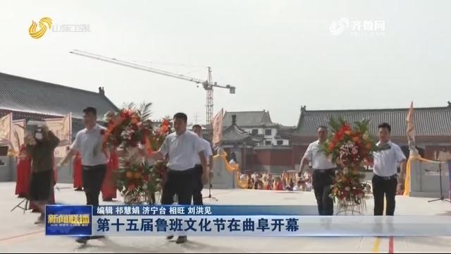 第十五届鲁班文化节在曲阜开幕
