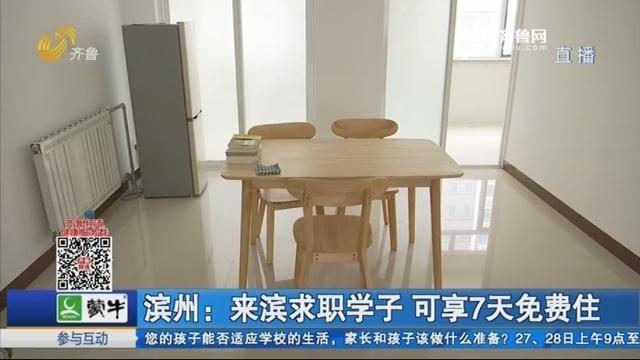 滨州:来滨求职学子 可享7天免费往