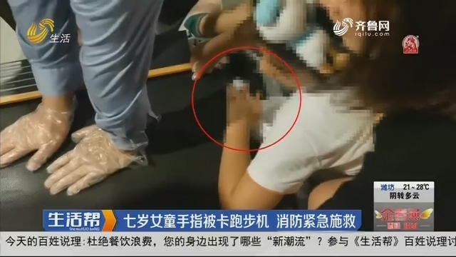 七岁女童手指被卡跑步机 消防紧急施救