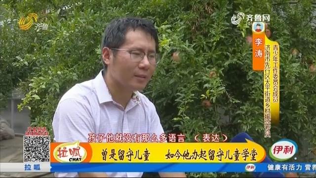 济南:曾是留守儿童 如今他办起留守儿童学堂