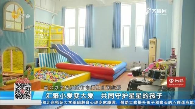 济南:汇聚小爱变大爱 共同守护星星的孩子