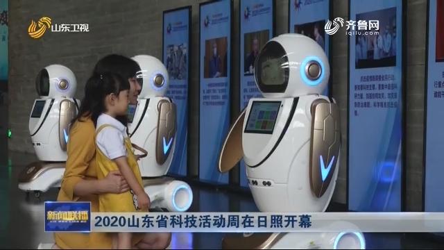 2020山东省科技活动周在日照开幕