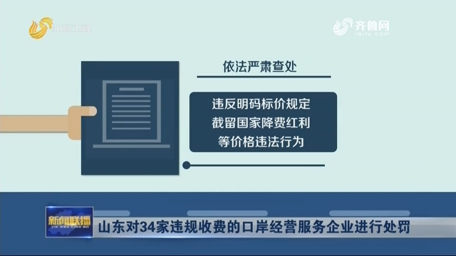 山東對34家違規收費的口岸經營服務企業進行處罰
