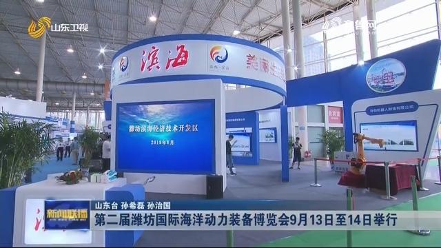 第二届潍坊国际海洋动力装备博览会9月13日至14日举行